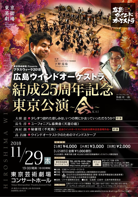 This week's concert (26 November – 2 December, 2018)