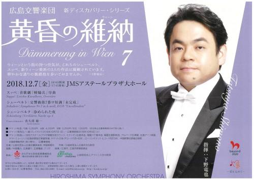 This week's concert (3 December – 9 December, 2018)