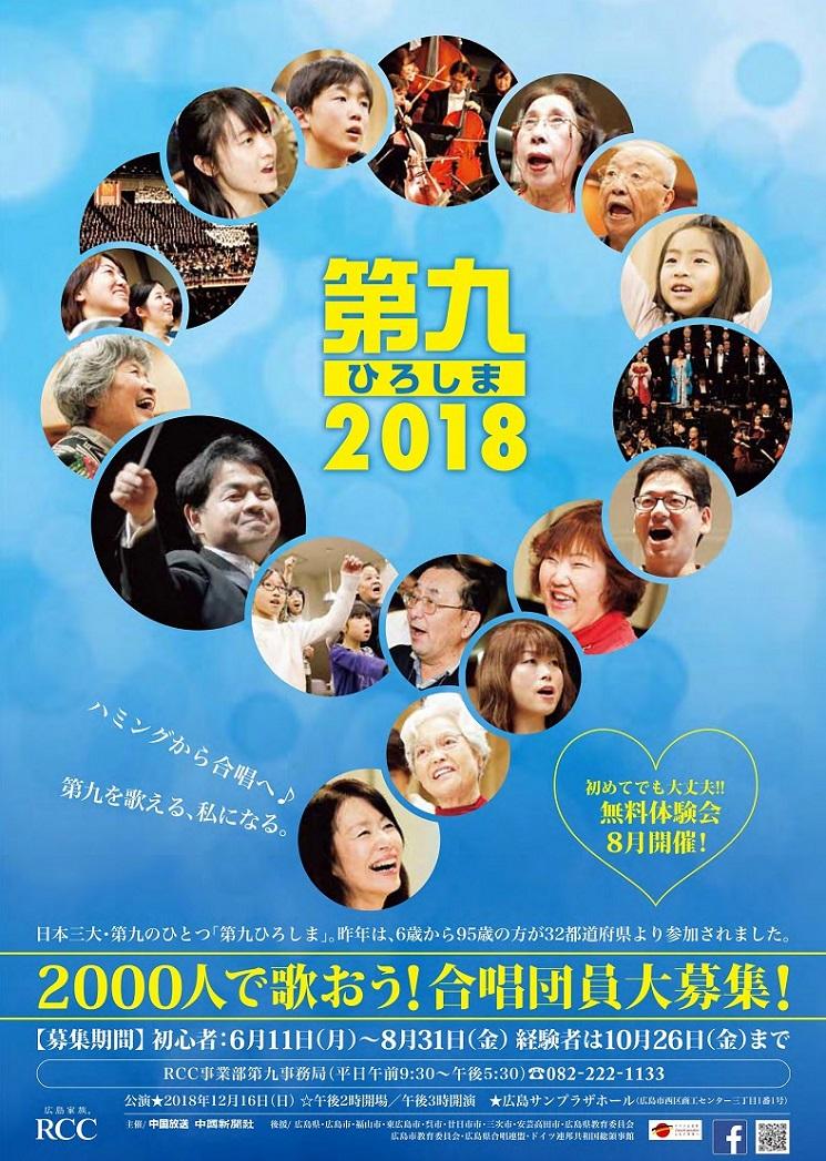 This week's concert (10 December – 16 December, 2018)