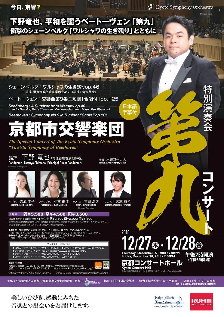 This week's concert (24 December – 30 December, 2018)