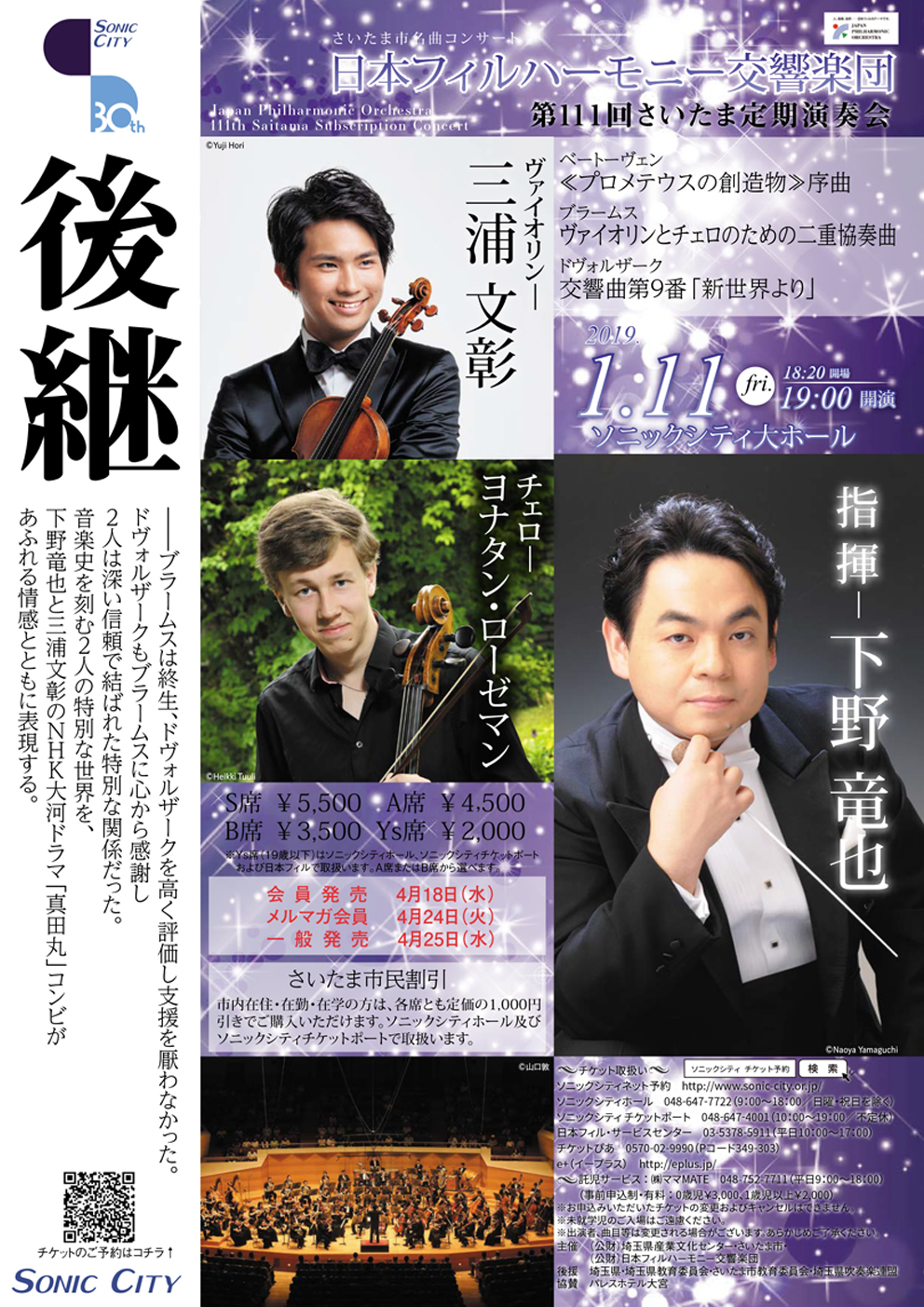 This week's concert (7 January– 13 January, 2019)