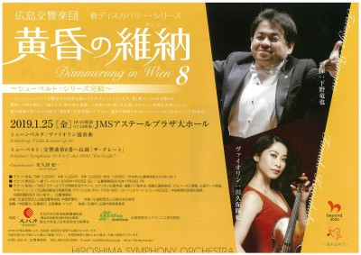 This week's concert (21 January– 27 January, 2019)