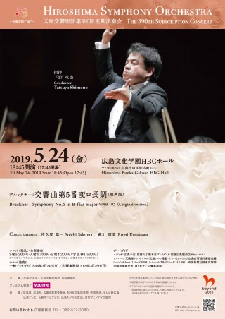 This week's concert (20 May– 26 May, 2019)