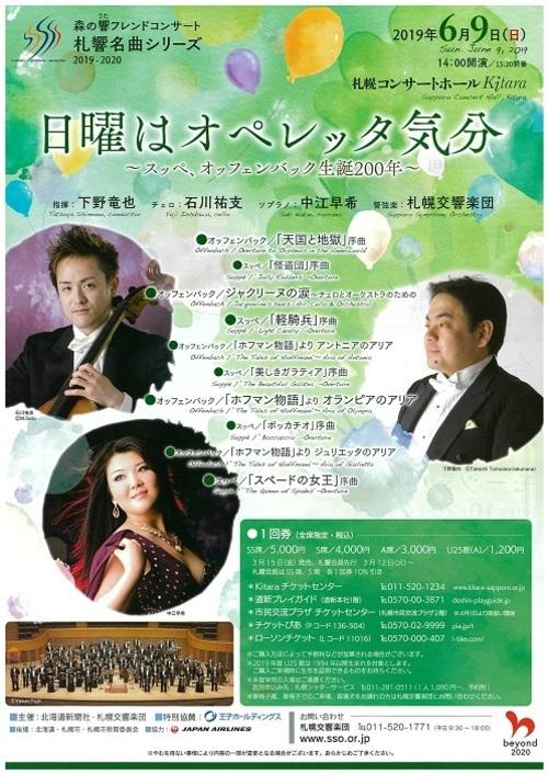 This week's concert (3 June– 9 June, 2019)