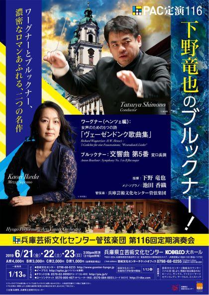 This week's concert (17 June– 23 June, 2019)