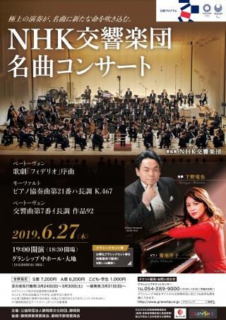 This week's concert (24 June– 30 June, 2019)
