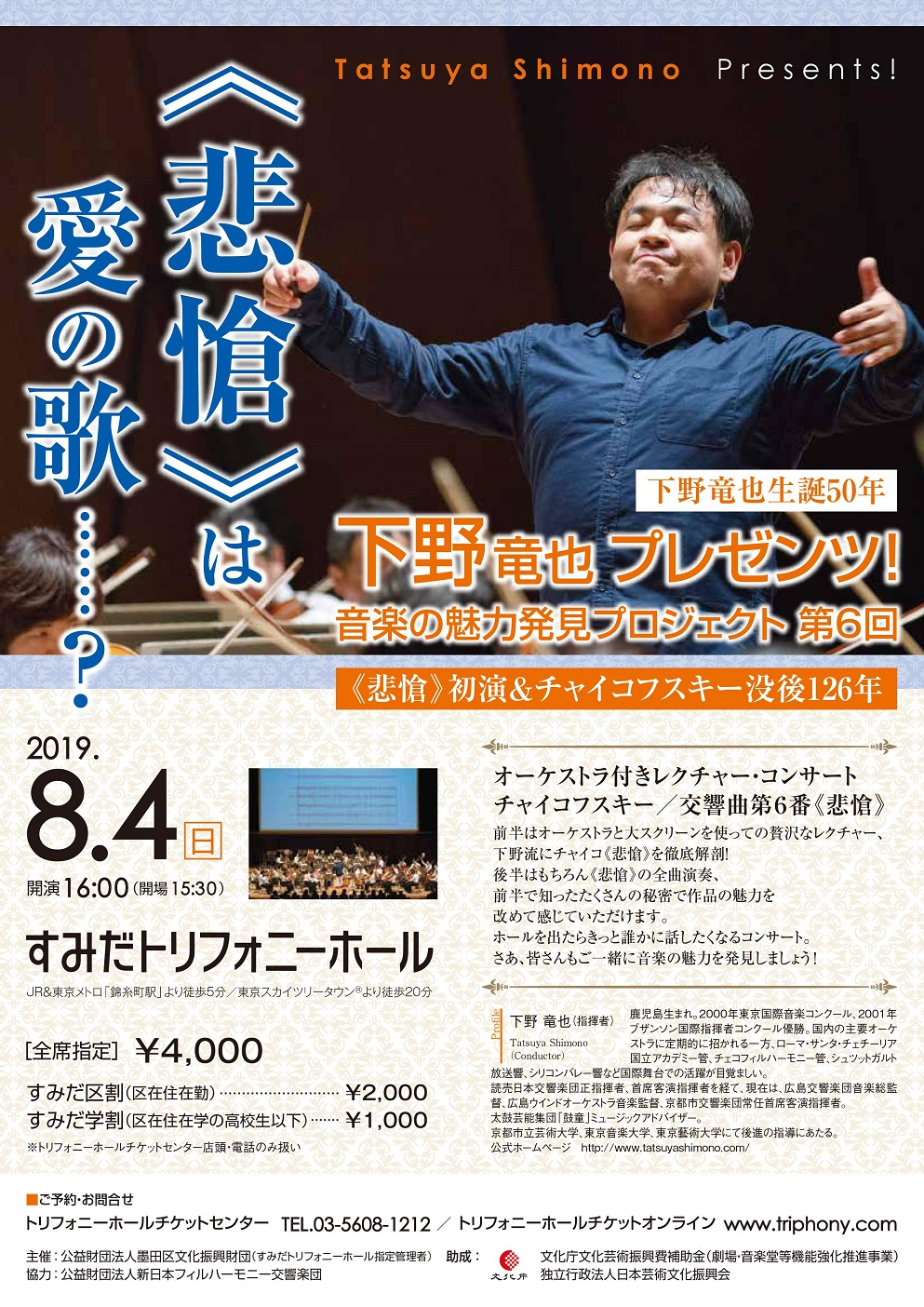 This week's concert (29 July– 4 August, 2019)