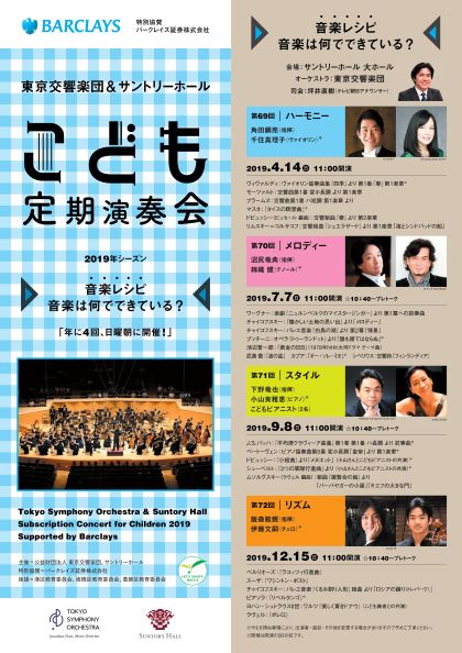This week's concert (2 September– 8 September, 2019)
