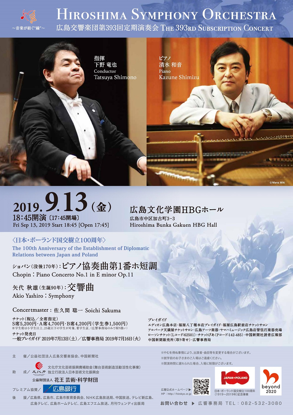 This week's concert (9 September– 15 September, 2019)