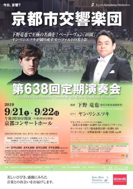 This week's concert (16 September– 22 September, 2019)
