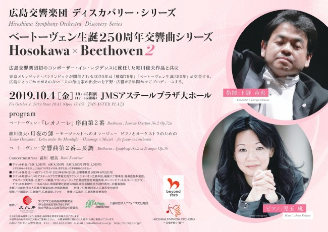 This week's concert (30 September– 6 October, 2019)