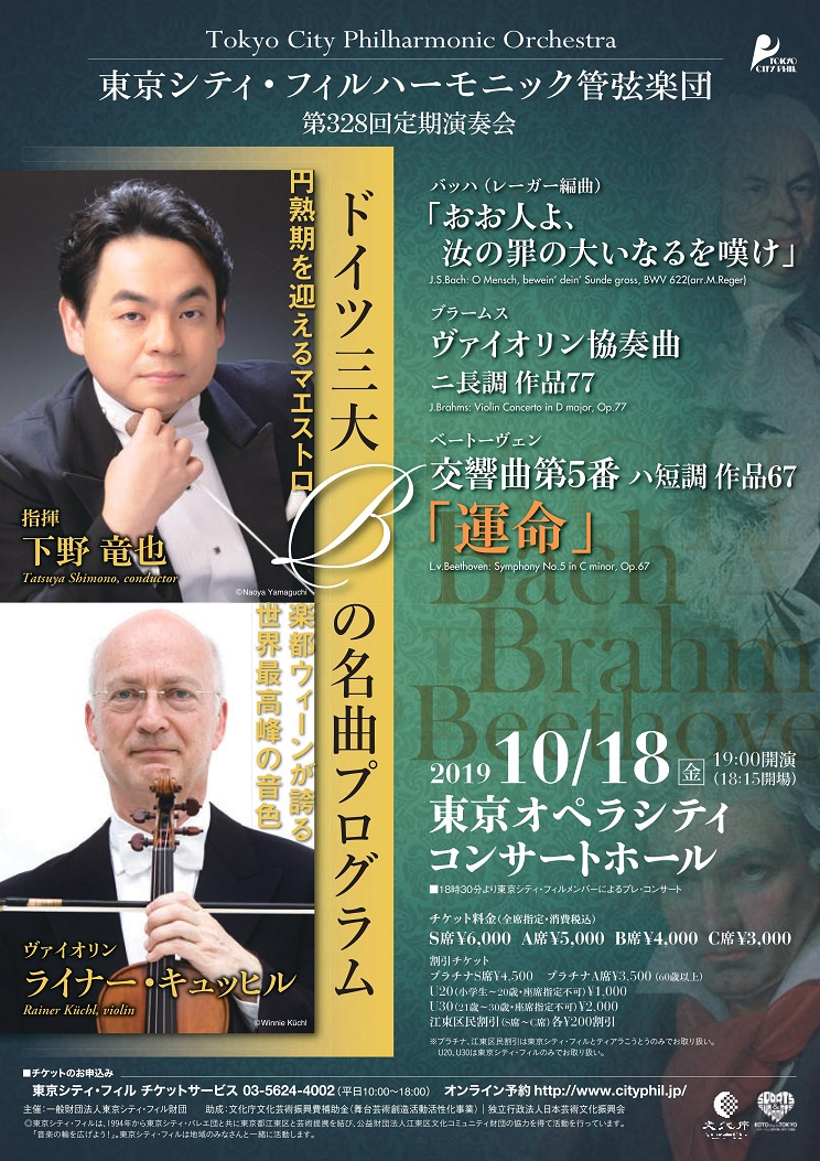 This week's concert (14 October– 20 October, 2019)