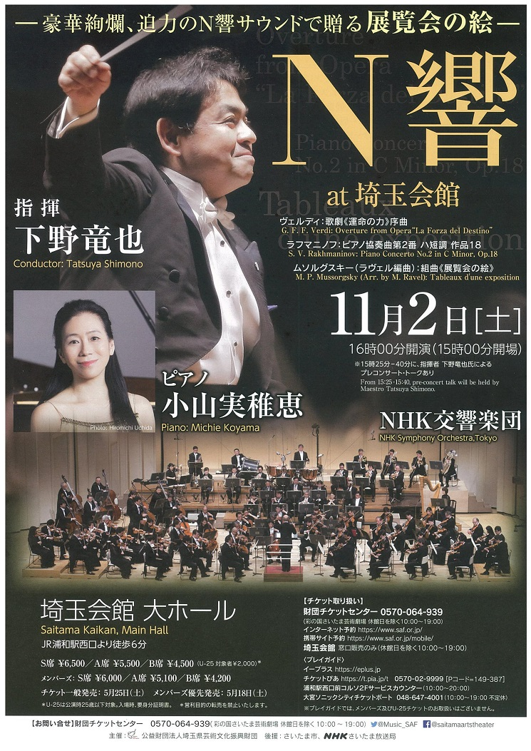 This week's concert (28 October– 3 November, 2019)