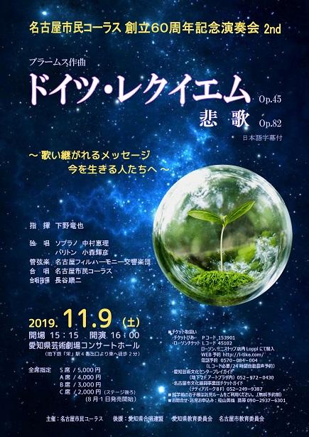 This week's concert (4 November– 10 November, 2019)