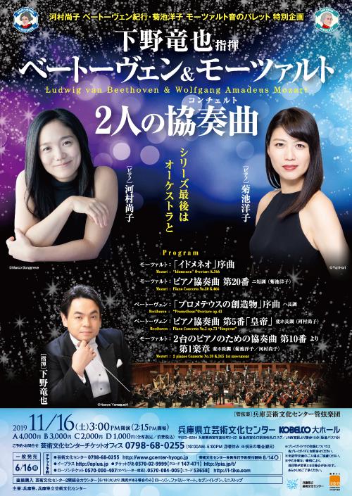 This week's concert (11 November– 17 November, 2019)