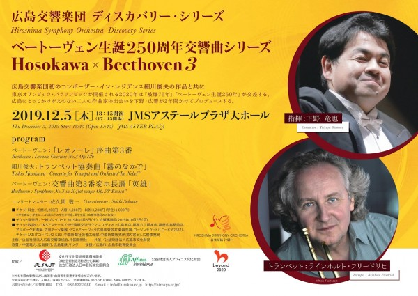 This week's concert (2 December– 8 December, 2019)