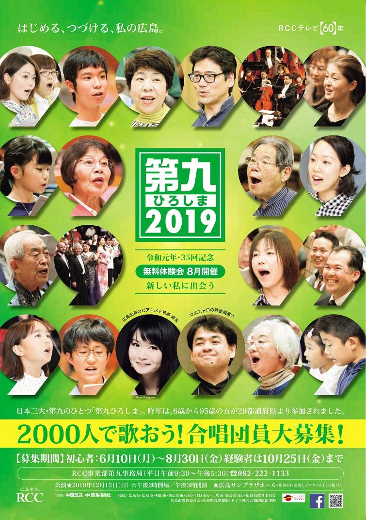 This week's concert (9 December– 15 December, 2019)