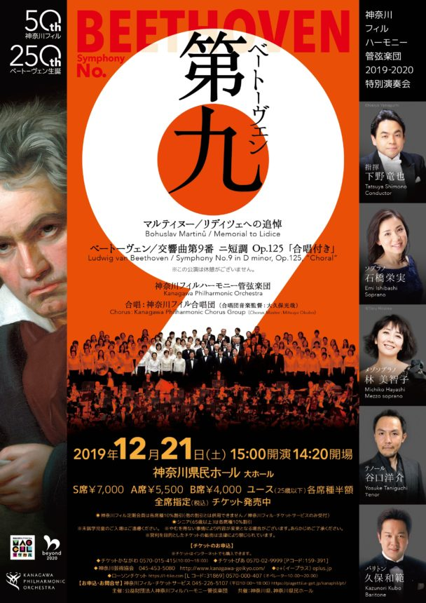 This week's concert (16 December– 22 December, 2019)