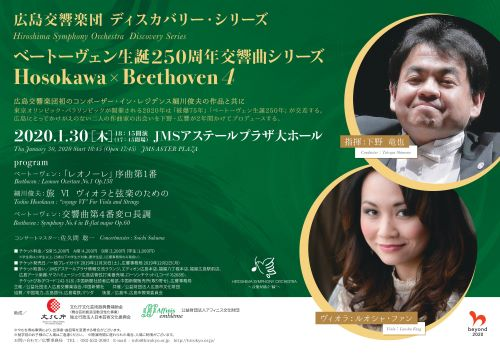 This week's concert (27 January– 2 February 2020)