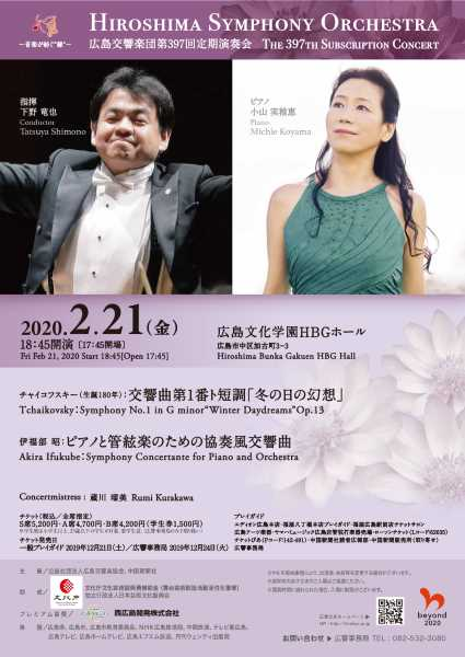 This week's concert (17 February– 23 February 2020)