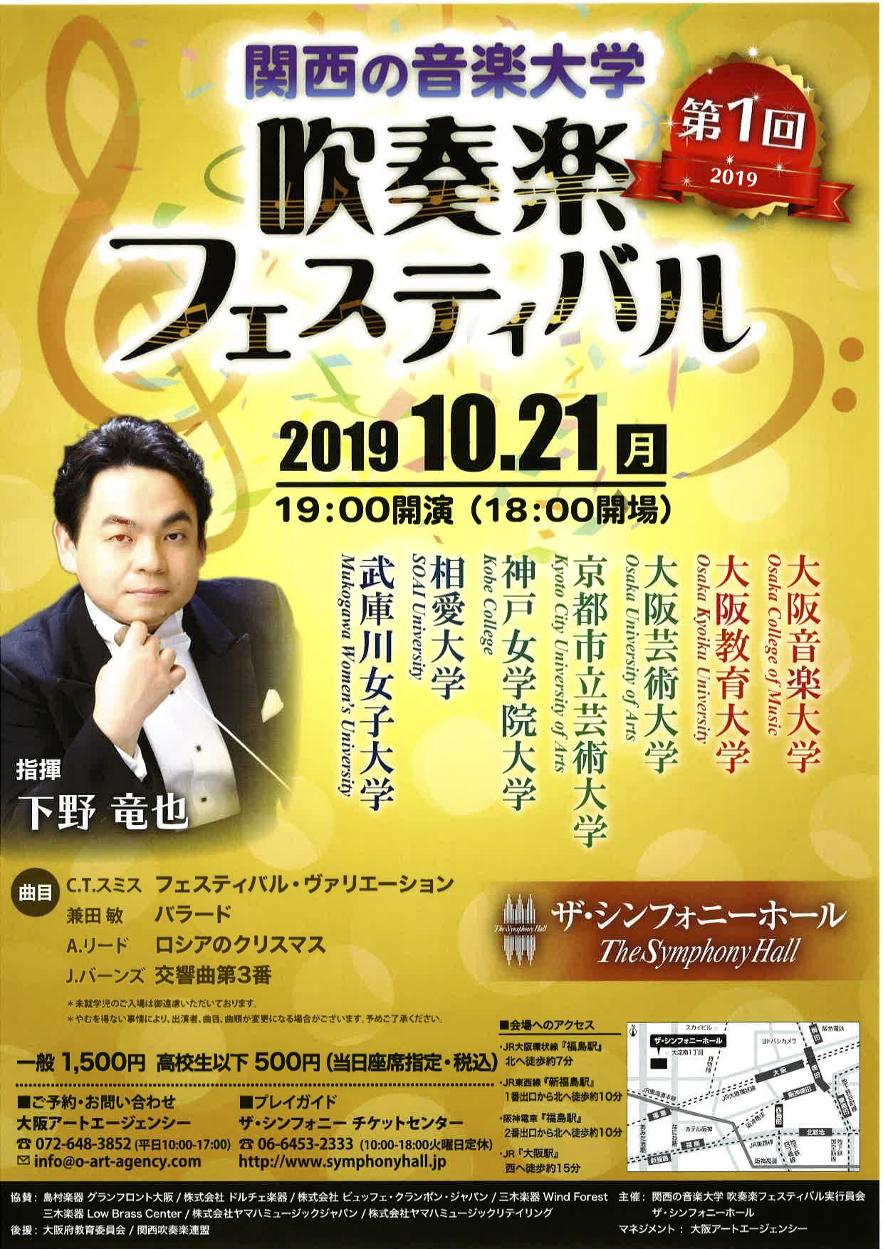 This week's concert (21 October– 27 October, 2019)