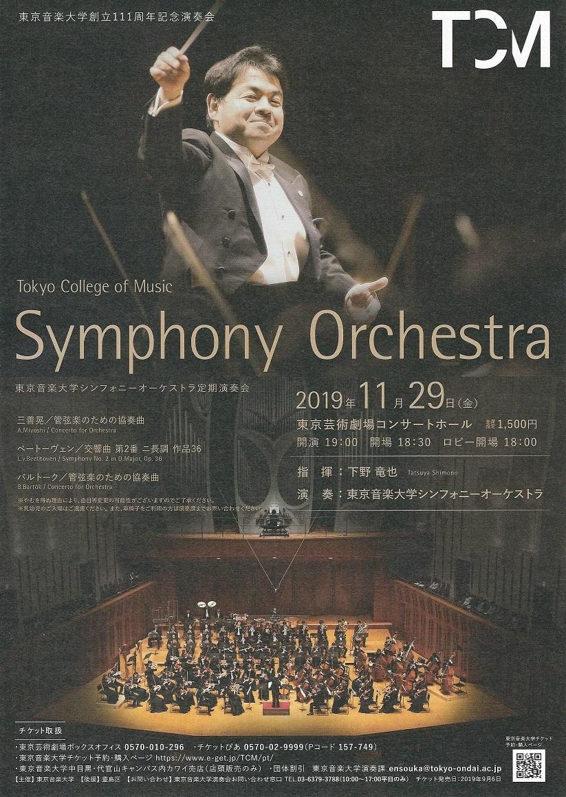 This week's concert (25 November– 1 December, 2019)