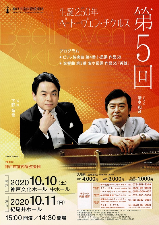 This week's concert (5 October– 11 October 2020)