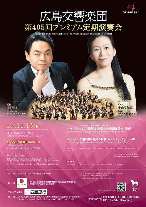 This week's concert (9 November– 15 November 2020)