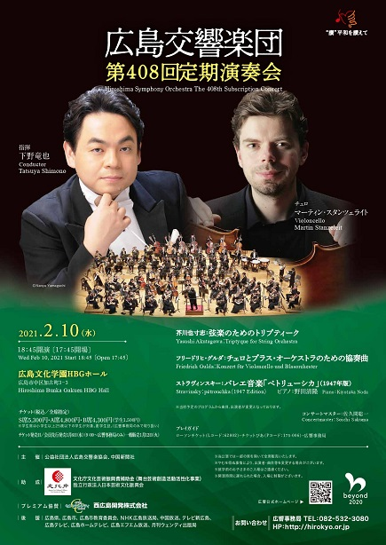 This week's concert (8 February– 14 February 2021)