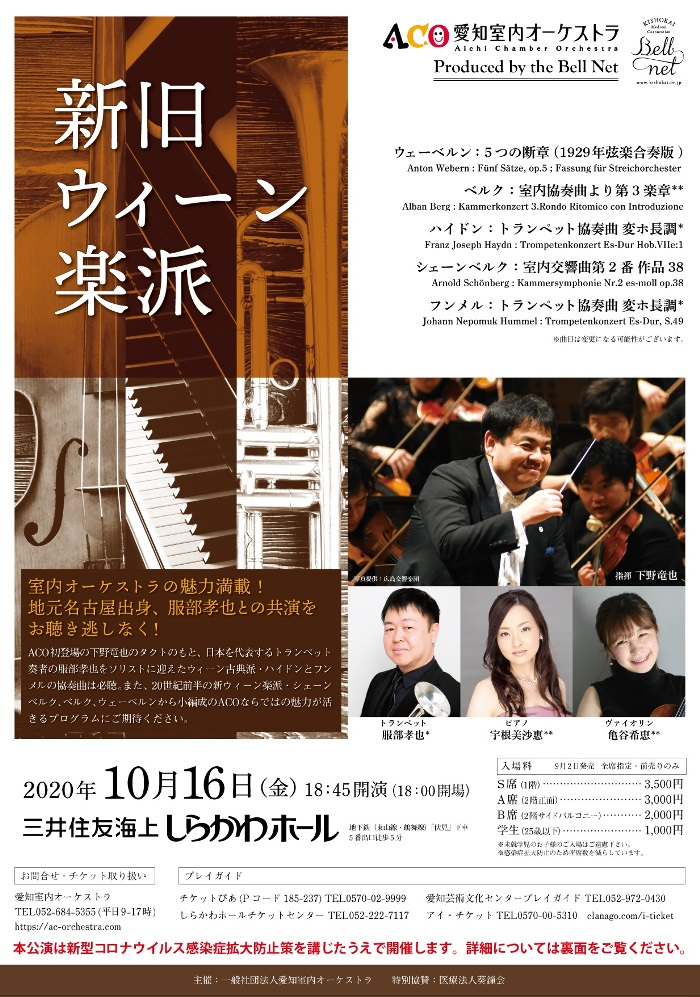 This week's concert (12 October– 18 October 2020)