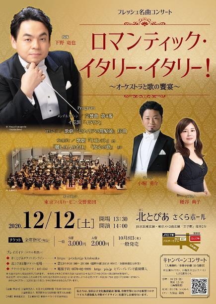 This week's concert (7 December– 13 December 2020)