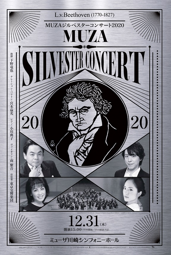 This week's concert (28 December 2020– 3 January 2021)