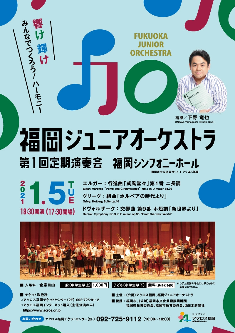 This week's concert (4 January– 10 January 2021)