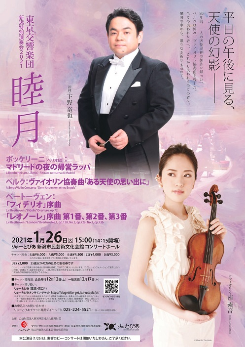 This week's concert (25 January– 31 January 2021)