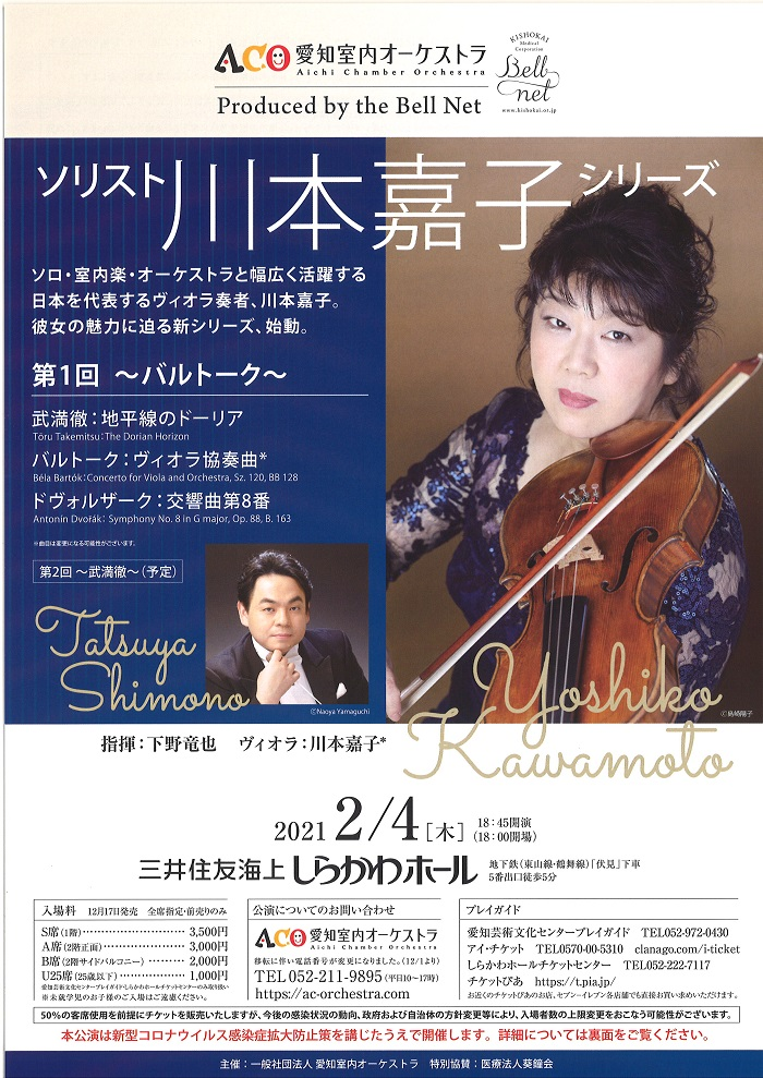 This week's concert (1 February– 7 February 2021)