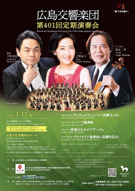 This week's concert (8 March– 14 March 2021)