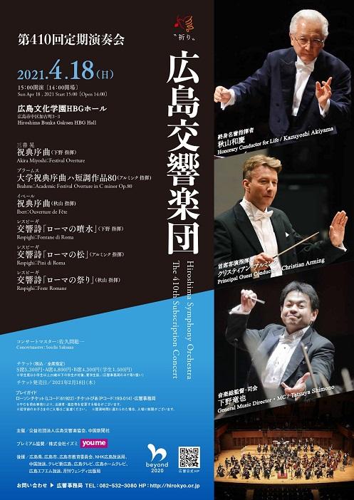 This week's concert (12 April– 18 April 2021)