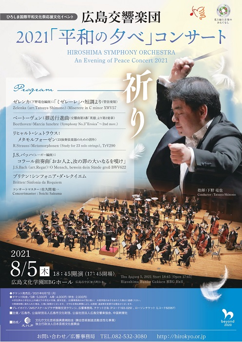 This week's concert (2 August– 8 August 2021)