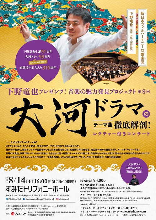 This week's concert (9 August– 15 August 2021)